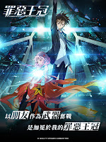 Screenshot 1: Guilty Crown