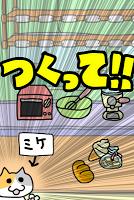 Screenshot 3: はい!こちらネコ屋台です。by MapFan
