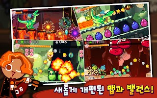 Screenshot 4: 쿠키런 for Kakao