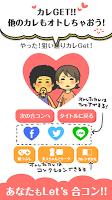 Screenshot 4: 八方美人ちゃん