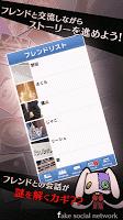 Screenshot 3: realgame-Fake Social NetWork-