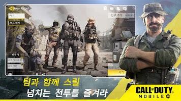 Screenshot 2: Call of Duty: Mobile | Coreano