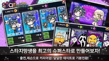 Screenshot 4: 스타프로젝트 for Kakao