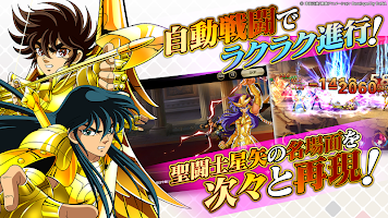 Screenshot 2: Saint Seiya: Galaxy Spirits | Japanese
