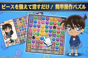 Screenshot 1: 名探偵コナンパズル 盤上の連鎖(クロスチェイン)