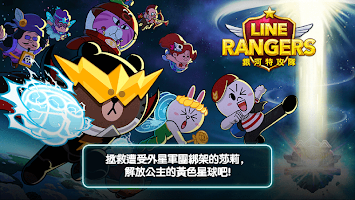 Screenshot 1: LINE Rangers