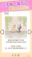 Screenshot 3: 貓咪的毛 〜放棄護理貓咪的遊戲〜 | 日版