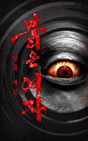 Screenshot 1: 탈출 게임 : 붉은 여자_한국버전