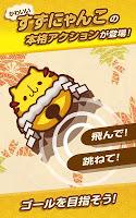 Screenshot 1: 神和鈴鐺貓