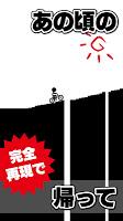 Screenshot 1: 元祖騎單車
