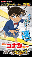 Screenshot 2: Detective Conan Runner: Race to the Truth | Japanese