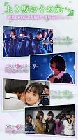 Screenshot 2: Keyaki no Kiseki