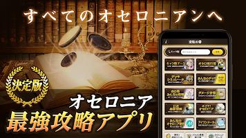 Screenshot 1: 攻略アプリ〜逆転の書〜 for 逆転オセロニア