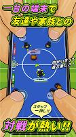 Screenshot 3: 책상축구_일본판