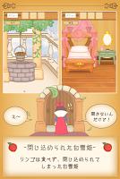 Screenshot 2: 脱出ゲーム 謎解き白雪姫