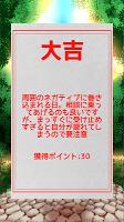 Screenshot 4: みこくじ!