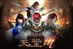 Screenshot 1: 天堂M | 繁中版