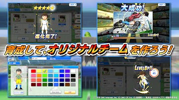 Screenshot 4: 캡틴 츠바사-ZERO~ 미라클 슛!!!