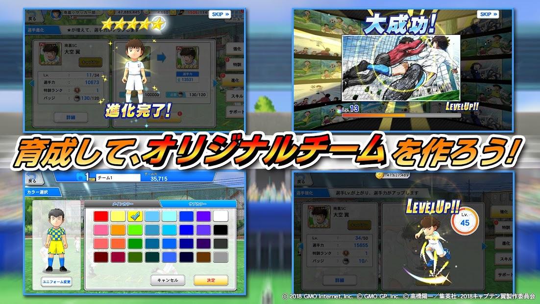 Screenshot 4: 足球小將翼 ZERO