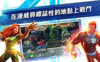 Screenshot 4: MARVEL: 超級爭霸戰