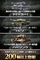 Screenshot 2: 戰車戰爭