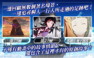 Screenshot 4: 刀劍神域-記憶重組 (國際版-北美)