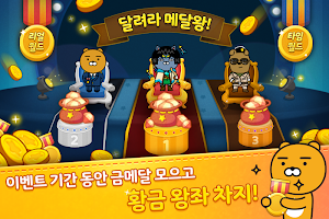 Screenshot 4: Friends Pop for Kakao