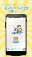 Screenshot 1: Nyankoro Icon Maker