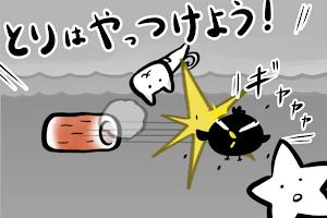 Screenshot 3: 竹輪貓