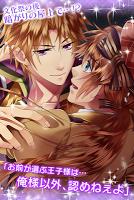 Screenshot 3: BL이케멘학원 : 이케맨 연애 게임_일본판