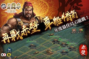 Screenshot 2: 新三國志手機版-光榮特庫摩授權