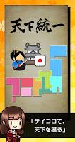 Screenshot 1: サイコロ戦国伝