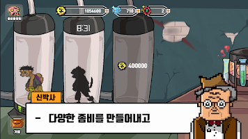Screenshot 3: ZombieZooSayHo - 방치형 시뮬레이션 게임
