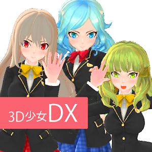 Icon: 3D少女DX DreamPortrait CGアニメ美少女着せ替え育成ドレスアップ