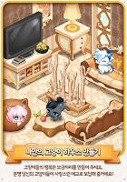 Screenshot 3: 고양이를 부탁해 for Kakao