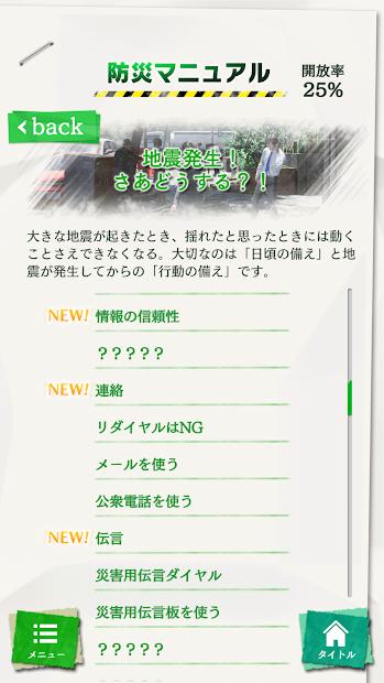 Screenshot 3: 絕體絕命都市防災手冊