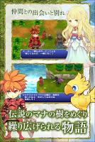 Screenshot 2: 聖剣伝説 -ファイナルファンタジー外伝-