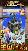 Screenshot 2: ドラゴン&コロニーズ