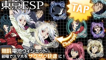Screenshot 1: 東京ESP-電池小工具