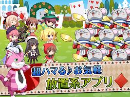 Screenshot 1: アリスクリッカー 超ハマる放置系ゲーム♪