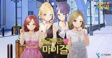 Screenshot 1: Attractive Girls Breeding Game | Coreano