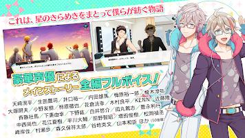 Screenshot 2: i★Chu Étoile Stage