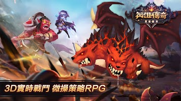 Screenshot 1: 英雄傳奇:永恆競技