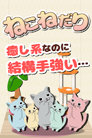 Screenshot 1:  貓咪推理