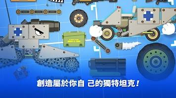 Screenshot 1: 超級戰車大作戰 (Super Tank Rumble)