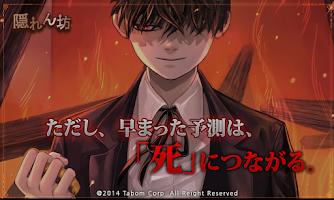 Screenshot 4: HideAndSeek[Story of Dorothy] (Japan)