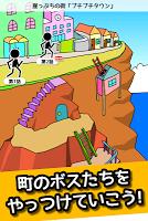 Screenshot 2: 肉拳