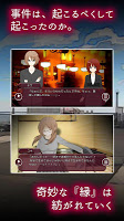 Screenshot 2: LOOP THE LOOP 4 錯綜の渦ep.0【無料ノベルゲーム】