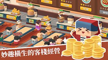 Screenshot 1: 放置料理王