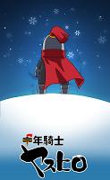 Screenshot 1: 中年騎士ヤスヒロ-おじさんが勇者に-ドット絵RPG 無料